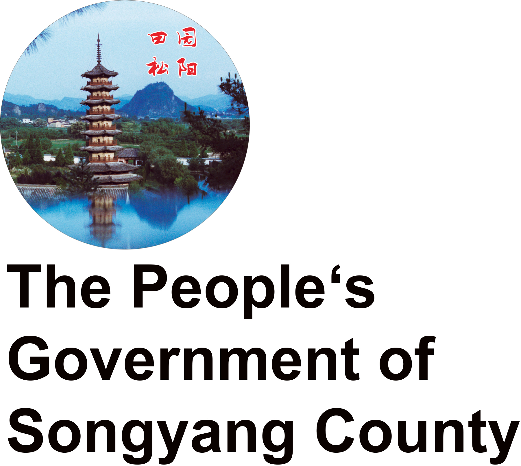The People's Government of Songyang County