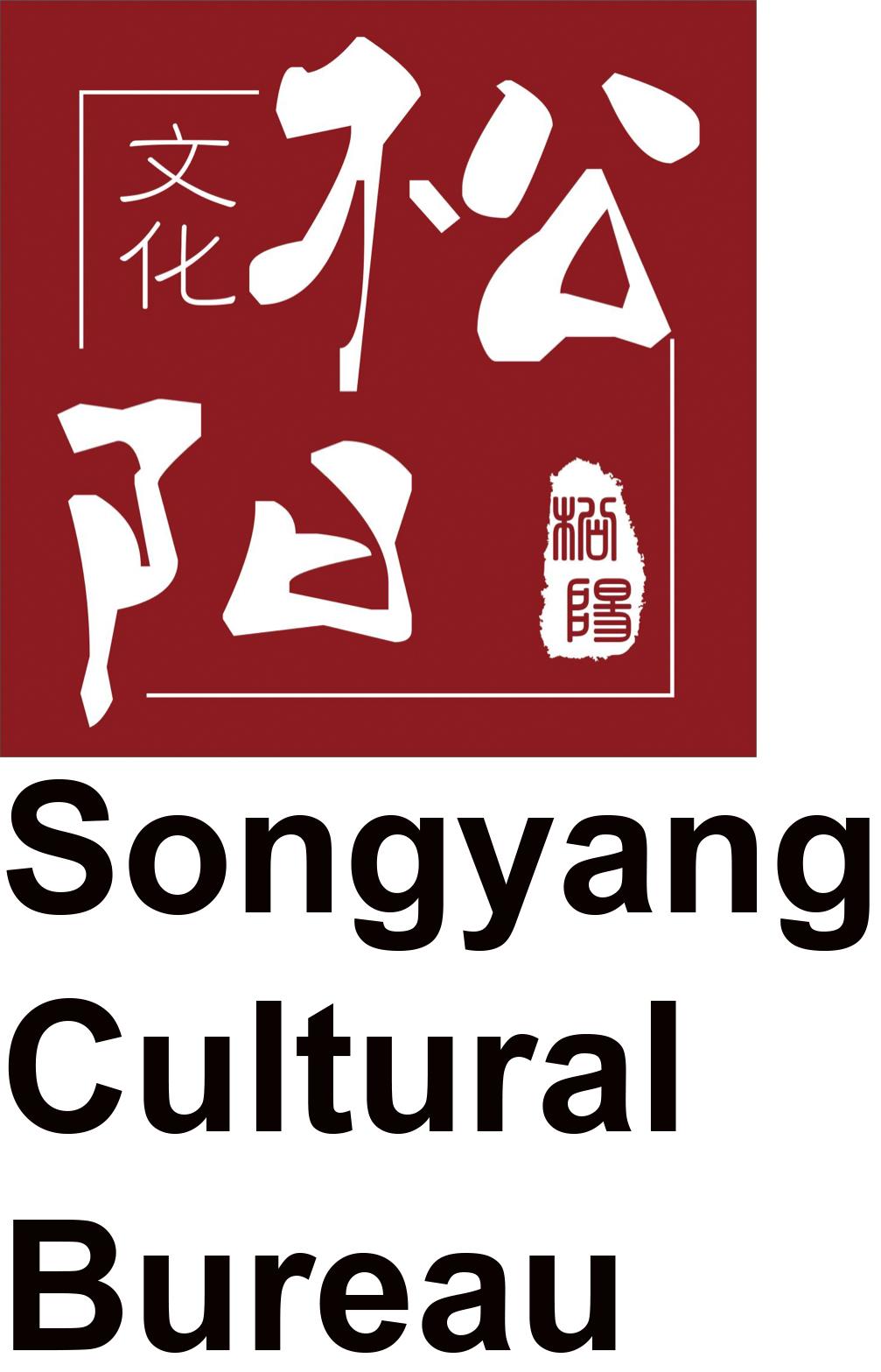 Songyang Cultural Bureau